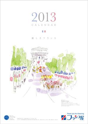 2013 calendar France-ya