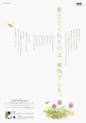 nishinomiya gardens poster